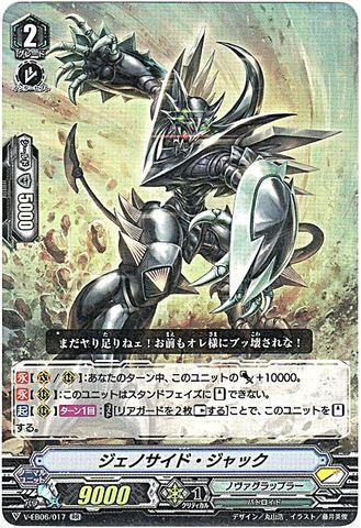 ジェノサイド・ジャック RR VEB06/017(ノヴァグラップラー)