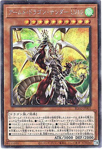 アームド・ドラゴン・サンダー LV10 (Secret/BLVO-JP001)・BLVO_1_3_風10