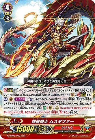 神龍騎士 ムスタファー RRR GBT03/007(かげろう)