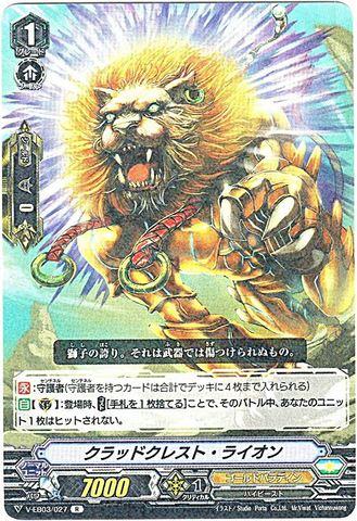 クラッドクレスト・ライオン R VEB03/027(ゴールドパラディン)