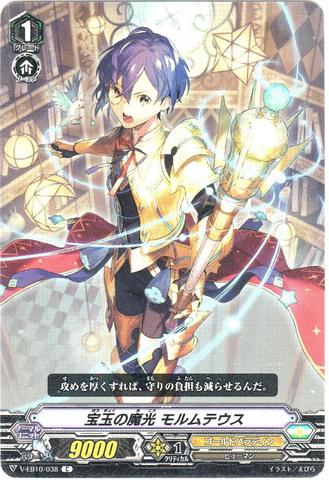 宝玉の魔光 モルムテウス C VEB10/038(ゴールドパラディン)