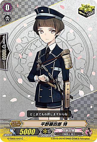 平野藤四郎 特 C GTB02/042(刀剣乱舞)