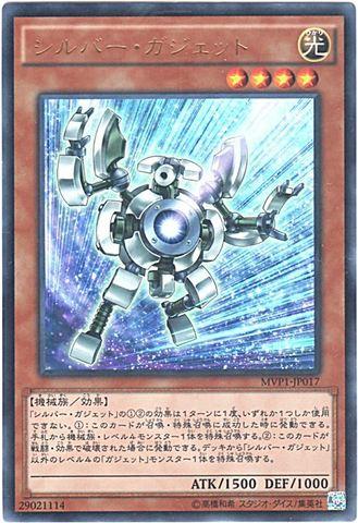 [KC-Ultra] シルバー・ガジェット (3_光4/MVP1-JP017)