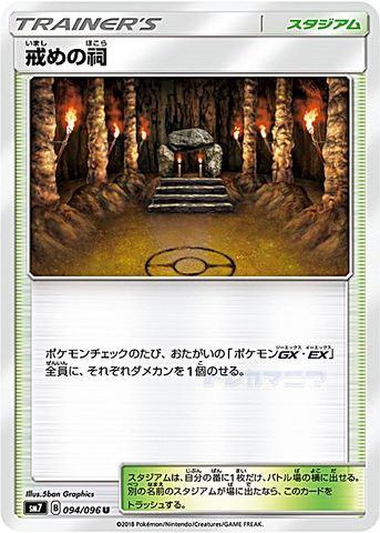 [U] 戒めの祠 (SM7 094/096/スタジアム)