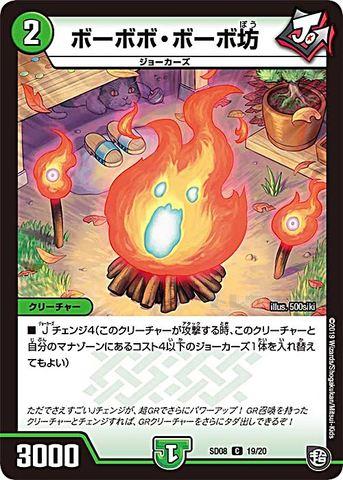 【売切】 [C] ボーボボ・ボーボ坊 (SD08-19/自然)