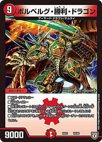 【売切】 [-] ボルベルグ・勝利・ドラゴン (EX03-18/火)