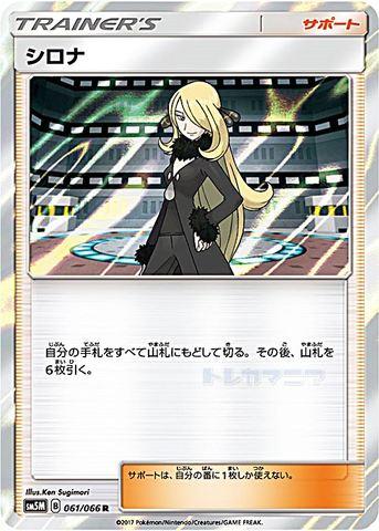 [U] シロナ (SM5M 061/066/サポート)