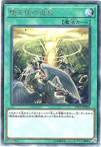 [R] 堕天使の追放 (堕天使1_通常魔法/LVP2-JP094)