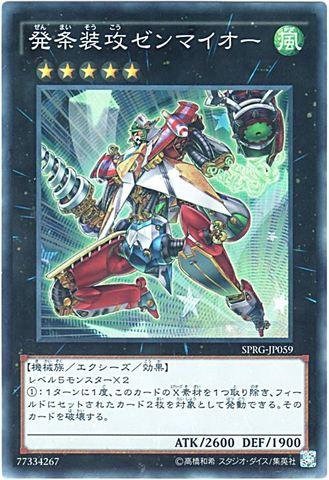 発条装攻ゼンマイオー (Super/SPRG)6_X/風5
