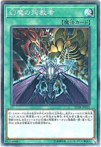 [N] 幻魔の殉教者 (1_通常魔法/SD38-JP022)