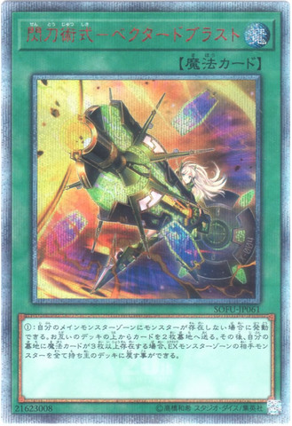 閃刀術式-ベクタードブラスト (20thSecret/SOFU-JP061)1_通常魔法