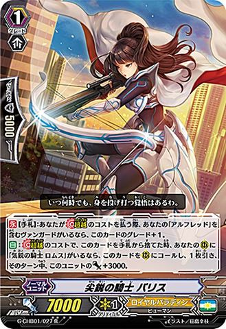 尖鋭の騎士 パリス R GCHB01/027(ロイヤルパラディン)