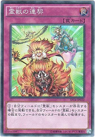 霊獣の連契 (Super/SPTR)3_光3