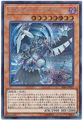 [Secret] ダークネス・シムルグ (3_闇8/RIRA-JP022)