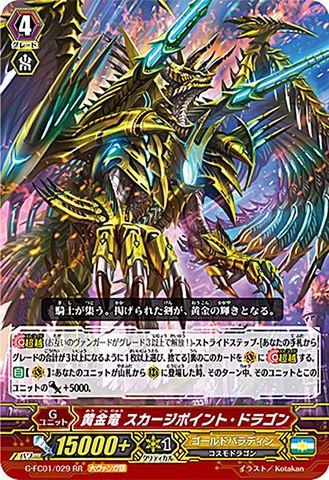 黄金竜スカージポイント・ドラゴン RR GFC01/029(ゴールドパラディン)