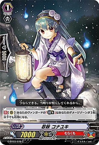 忍妖 コナユキ C GBT03/078(むらくも)