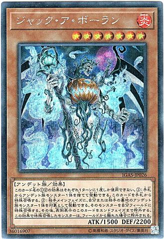 [Secret] ジャック・ア・ボーラン (3_火7/IGAS-JP026)