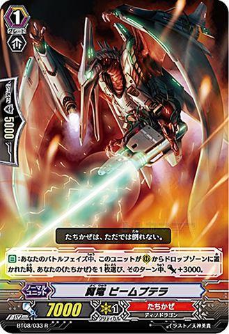 翼竜 ビームプテラ BT08/033(たちかぜ)