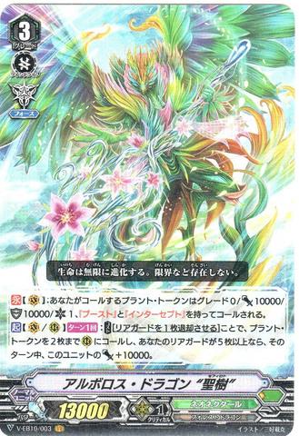 """アルボロス・ドラゴン """"聖樹"""" VR VEB10/003(ネオネクタール)"""