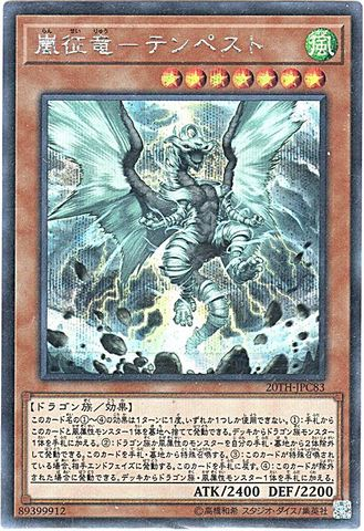 [Secret] 嵐征竜-テンペスト (3_風7/20TH-JPC83)