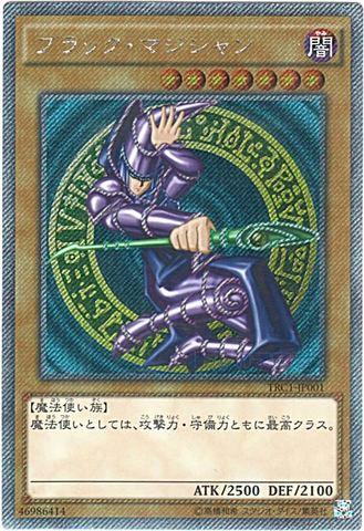 ブラック・マジシャン (初期イラスト) (Ex-Secret/TRC1-JP001)3_闇7