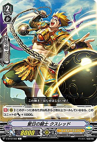 愛日の騎士 クスレッド C VBT12/060(ゴールドパラディン)