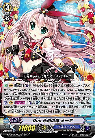 Duo 永遠の妹 メーア 黒 RRR GCB01/003B (バミューダ△)