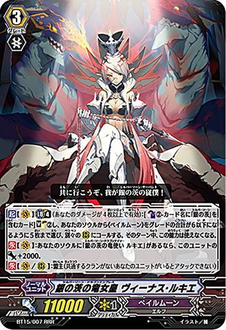 銀の茨の竜女皇 ヴィーナス・ルキエ BT15/007(ペイルムーン)
