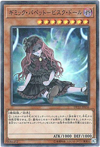 ギミック・パペット-ビスク・ドール (Super/DP22-JP036)ギミック・パペット3_闇8