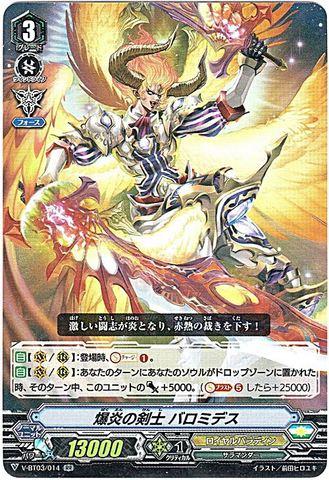 爆炎の剣士 バロミデス RR VBT03/014(ロイヤルパラディン)