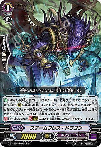 スチームブレス・ドラゴン Re GCHB01/Re:04(ギアクロニクル)