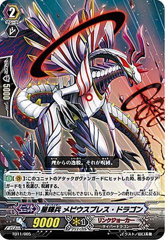 星輝兵 メビウスブレス・ドラゴン TD11/005(リンクジョーカー)