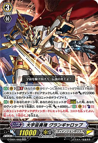 大宇宙勇機 グランギャロップ RRR GEB01/003(ディメンジョンポリス)
