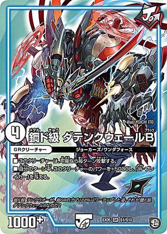 [SR] 鋼ド級 ダテンクウェールB (EX05-S1/無)