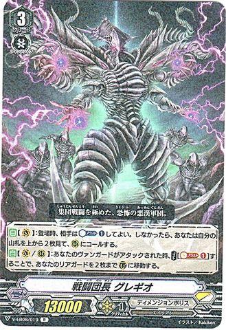 戦闘団長 グレギオ R VEB08/019(ディメンジョンポリス)