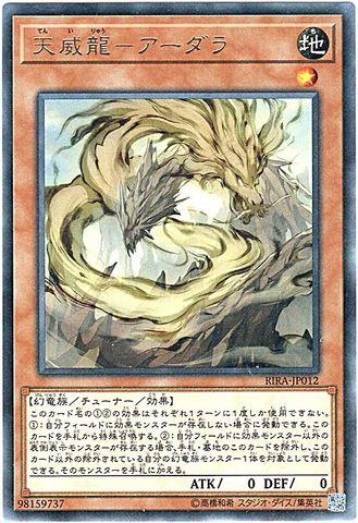 天威龍-アーダラ (Rare/RIRA-JP012)天威3_地1
