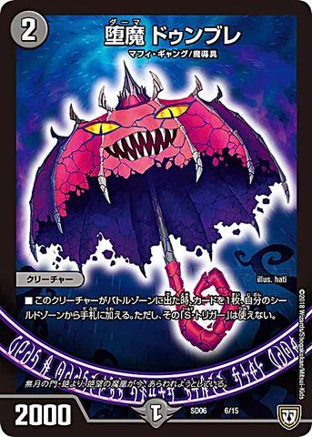 【売切】 [-] 堕魔 ドゥンブレ (SD06-06/闇)