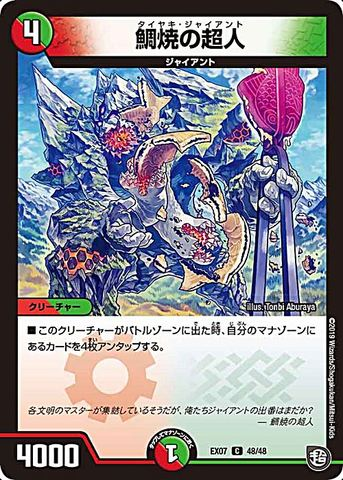 [C] 鯛焼の超人 (EX07-48/虹)