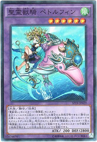 聖霊獣騎 ペトルフィン (Super/SPTR)2_永続罠