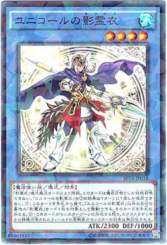 ユニコールの影霊衣 (N-Parallel/SPTR)影霊衣1_儀式魔法