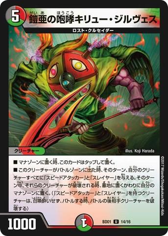 【売切】 [UC] 鎧亜の咆哮キリュー・ジルヴェス (BD01-14/虹)