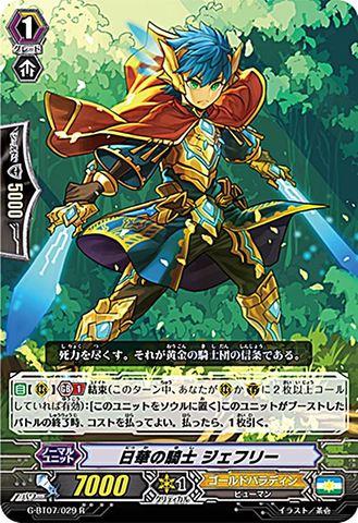 日華の騎士 ジェフリー R GBT07/029(ゴールドパラディン)