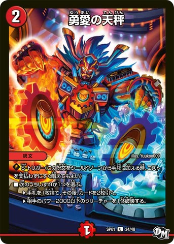 【売切】 [UC] 勇愛の天秤 (SP01-34/火)