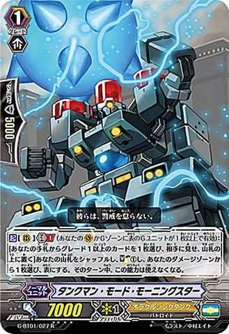 タンクマン・モード・モーニングスター R GBT01/027(オラクルシンクタンク)