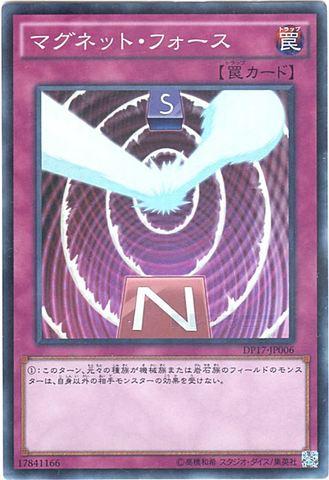 [Super] マグネット・フォース (2_通常罠/DP17-JP006)
