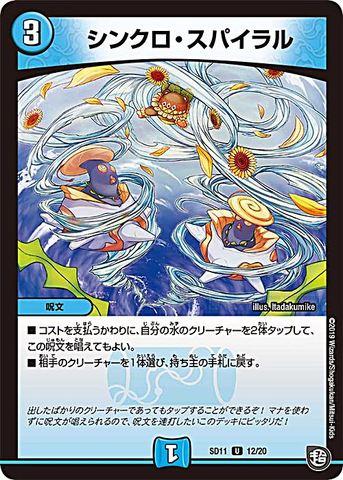 【売切】 [-] シンクロ・スパイラル (SD11-12/水)