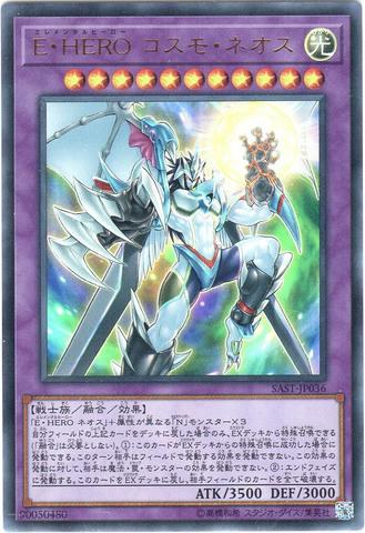 E・HERO コスモ・ネオス (Ultra/SAST-JP036)ネオス5_融合光11