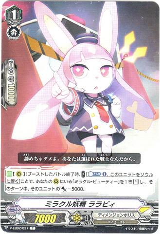 ミラクル妖精 ララビィ C VEB02/037(ディメンジョンポリス)