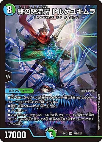 [SR] 終の怒流牙 ドルゲユキムラ (EX12-S18/虹)