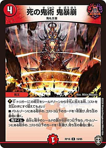 [R] 死の鬼術 鬼暴崩 (RP16-19/火)